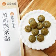坪林茉莉綠茶茶糖