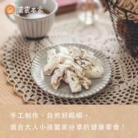 【感恩節送禮】包種茶包、茶酥、茶牛軋糖、蔓越莓杏仁牛軋糖