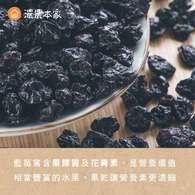 果乾茶糖禮盒(藍莓乾1包、茶牛軋糖1 包、紅茶核桃糕1包)