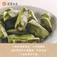 【過年禮盒】綠茶鳳梨酥、夏豆茶牛軋糖、烏龍茶酥