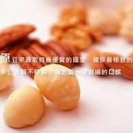 無鹽堅果(夏威夷豆、核桃、杏仁果、腰果)